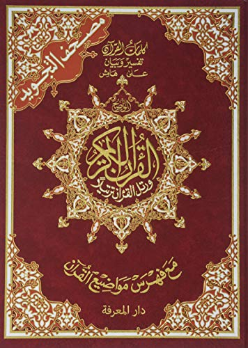 Tajweed Qur'an - Whole Qur'an X Large Size 10 X 14 Arabic Hardcover Arabic Edition