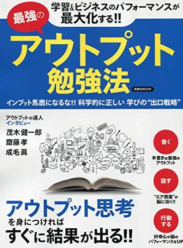 最強のアウトプット勉強法 (洋泉社MOOK)