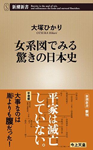女系図でみる驚きの日本史 (新潮新書)