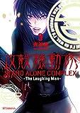 攻殻機動隊 STAND ALONE COMPLEX ~The Laughing Man~(3) (KCデラックス)