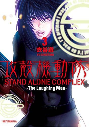 攻殻機動隊 STAND ALONE COMPLEX ~The Laughing Man~(3) (KCデラックス)の詳細を見る