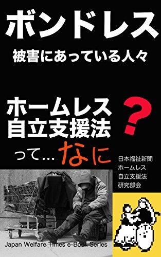 ホームレス自立支援法: ボンドレス被害にあっている人々 日本福祉新聞電子文庫シリーズ