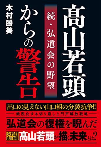 髙山若頭からの警告 続・弘道会の野望