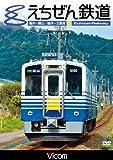 えちぜん鉄道 [DVD] image