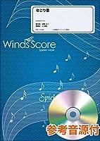 吹奏楽セレクション楽譜 なごり雪/イルカ 参考音源CD付 / ウィンズスコア