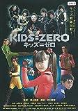 KIDS=ZERO キッズ=ゼロ [レンタル落ち] image