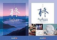 カタログギフト JTB たびもの撰華 柊(ひいらぎ)(内祝い 出産内祝い)