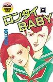 ロンタイBABY(6) (Kissコミックス)
