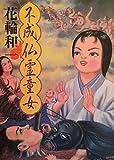 不成仏霊童女 (ぶんか社コミックス)(花輪 和一)