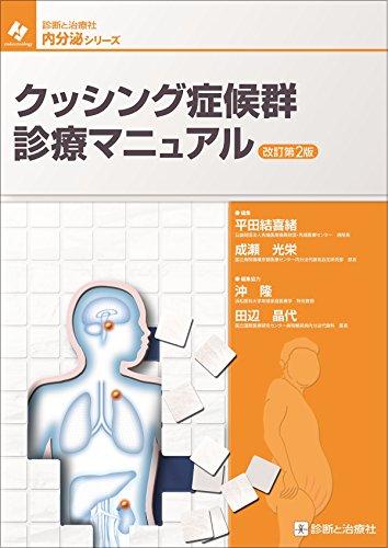 クッシング症候群診療マニュアル (診断と治療社 内分泌シリーズ)