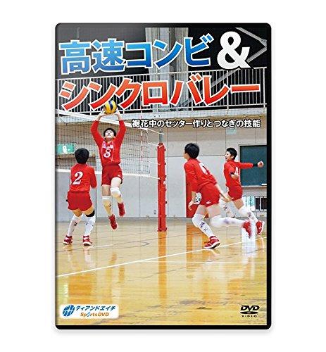 【バレーボール練習法DVD】高速コンビ&シンクロバレー 裾花中のセッター作りとつなぎの技能