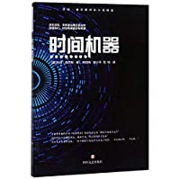 The Time Machine (Chinese Edition)
