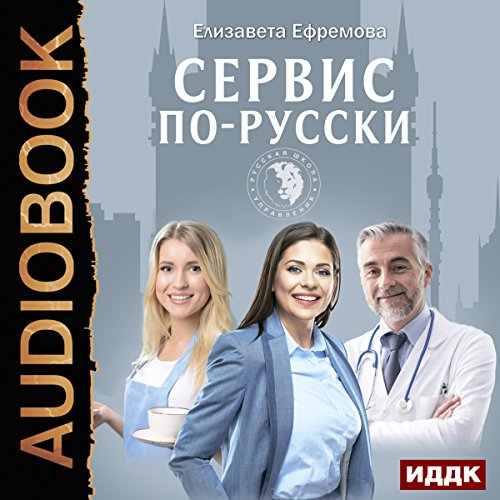 Service in Russian. A Service Manual for Executives and Business Owners [Russian Edition] audiobook cover art