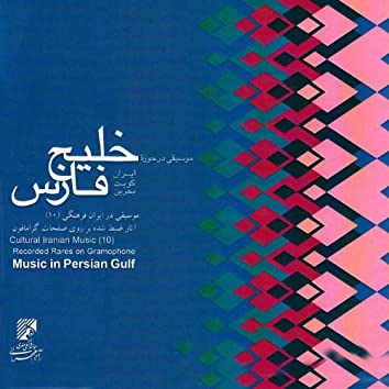 Music of Iran (10): Old Records of Persian Gulf Region (Iran, Bahrain, Kuwait)
