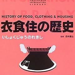衣食住の歴史 (ポプラディア情報館)
