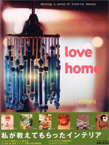 Love home―Develop a sense of interior beauty (別冊すてきな奥さん―Develop a sense of interior beauty)の詳細を見る