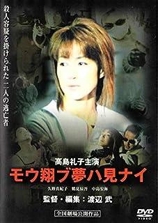モウ翔ブ夢ハ見ナイ [DVD]