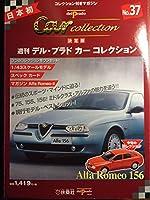 デルプラドカーコレクション 37 Alfa Romeo 156 ([玩具])