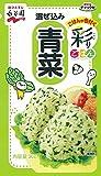 永谷園 彩りごはん 混ぜ込み青菜 30g×10個