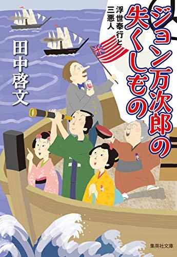 ジョン万次郎の失くしもの 浮世奉行と三悪人 (集英社文庫)