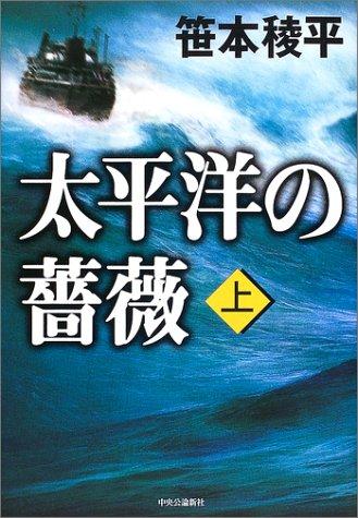 太平洋の薔薇〈上〉