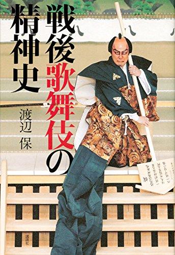 戦後歌舞伎の精神史の詳細を見る