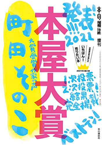 本屋大賞2021 (本の雑誌増刊)