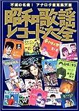 昭和歌謡レコード大全―不滅の名曲!アナログ盤蒐集天国