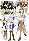 摩訶ソサエティ(1) (ワイドKC ARIA)