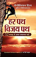Har Patha Vijay Patha