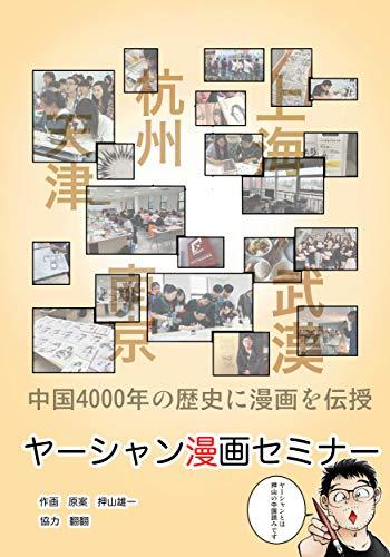 ヤーシャン漫画セミナー Kindle版