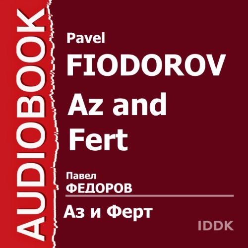 Az and Fert, or Bridal with Monograms [Russian Edition] audiobook cover art