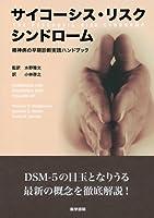 サイコーシス・リスクシンドローム―精神病の早期診断実践ハンドブック