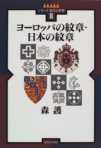 ヨーロッパの紋章・日本の紋章 (シリーズ 紋章の世界)の詳細を見る