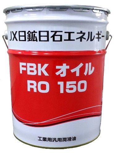 FBKオイルRO 150 (高級多目的オイル) 20リットル