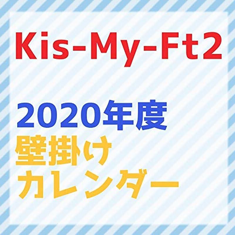 競合他社選手マリンアーサーコナンドイル2020年 A3壁掛けカレンダー (Kis-My-Ft2/20KC-12)キスマイ
