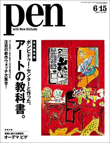 Pen (ペン) 『特集 永久保存版 ポンピドゥー・センターと作った、アートの教科書。』〈2016年 6/15号〉 [雑誌]