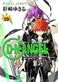 D・N・ANGEL(19) (あすかコミックス)