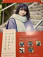 中田花奈 乃木坂46 いつかできるから今日できる 会場限定 ポスター 欅坂46 日向坂46