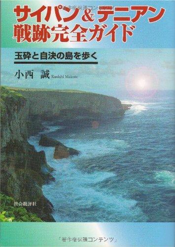 サイパン&テニアン戦跡完全ガイド―玉砕と自決の島を歩く