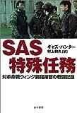 ギャズ・ハンター著「SAS特殊任務―対革命戦ウィング副指揮官の戦闘記録」の画像