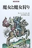 魔女と魔女狩り (刀水歴史全書)