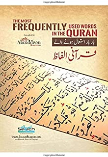 The Most Frequently Used Words in the Quran: Quranic Words