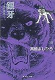 銀牙 10 ―流れ星 銀― (集英社文庫(コミック版))