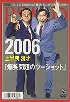2006 上半期 漫才「爆笑問題のツーショット」 [DVD]