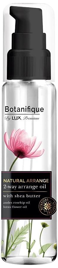 フォーカス散らす可能にするラックス プレミアム ボタニフィーク スタイリング剤 2WAYアレンジオイル (べたつかず、さらさら/濡れ髪の2wayアレンジ) 50ml