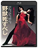 野獣死すべし 角川映画 THE BEST[Blu-ray/ブルーレイ]