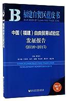 皮书系列福建自贸区蓝皮书:中国(福建)自由贸易试验区发展报告(2016-2017) 黄茂兴 社会科学文献出版社 9787520105910