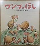 ワンプのほし (ピートの絵本シリーズ (12))