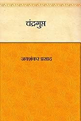 chandragupta-hindi-jaishankar-prasad-ebook